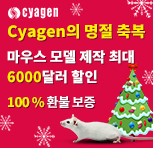 Cyagen Biosciences Inc.