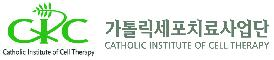 [The 12th Catholic International Stem Cell Symposium] 제12차 가톨릭국제줄기세포심포지엄