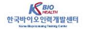 [오송첨단의료산업진흥재단] 바이오의약품 전문인력 양성교육 2차 교육생 모집