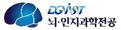 대구경북과학기술원 (DGIST) 뇌·인지과학전공 온라인 전공설명회 개최