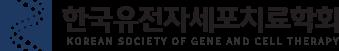 제15회 KSGCT 정기학술대회/온라인