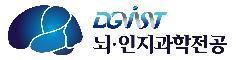 대구경북과학기술원(DGIST) 뇌·인지과학전공 온라인 전공설명회 개최
