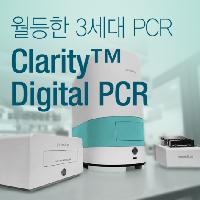 월등한 3세대 PCR - Clarity Digital PCR System