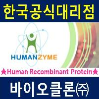 [HUMANZYME]Human 293cell�� �̿��� Recombinant Protein