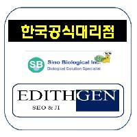 [에디스젠](Sino biological 공식대리점) Reagent  & Enzyme & KIT !
