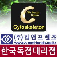 [Cytoskeleton] Sir-Actin Kit제품을 소개합니다!