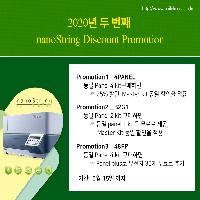 nanoString Panel Discount Promotion (~6월15일까지)!!!