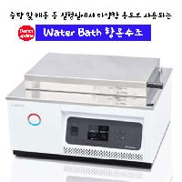 LAUDA 한층 새로워진 Hydro Water bath, Shaking Water bath