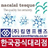 [킴앤프렌즈][Nacalai tesque]Arg-Antibody Elution Buffer를 소개합니다