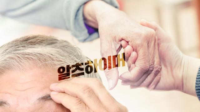 """""""증상 전 알츠하이머병 발병 예측 가능 방법 개발"""""""