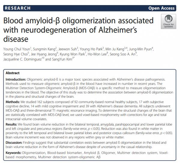 혈액 내 Aβ올리고머화, AD 뇌구조 변화와 상관관계