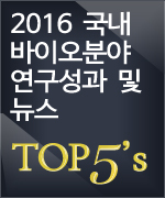 2016 국내 바이오분야 연구성과 및 뉴스 Top 5