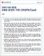 인류의 미래 재단할 3세대 유전자 가위 CRISPR/Cas9