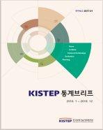 2016년도 KISTEP 통계브리프