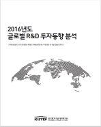 2016년도 글로벌 R&D 투자동향 분석