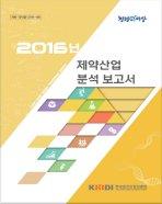 2016년 제약산업 분석보고서