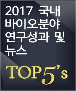 2017 국내 바이오분야 연구성과 및 뉴스 Top 5