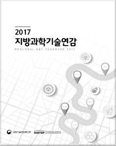 2017 지방과학기술연감
