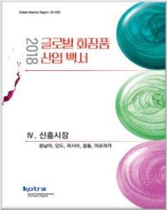 2018 글로벌 화장품 산업 백서 IV. 신흥시장
