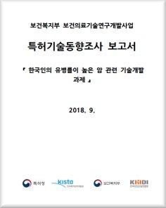 한국인의 유병률이 높은 암 관련 기술개발 - 특허기술동향조사 보고서