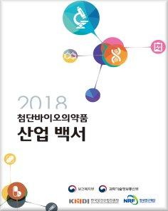 2018 첨단바이오의약품 산업백서