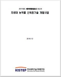 차세대 농작물 신육종기술 개발사업 예비타당성조사 결과