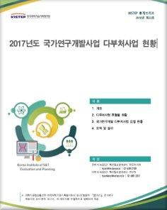 2017년도 국가연구개발사업 다부처사업 현황