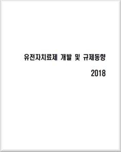 유전자치료제 개발 및 규제동향 2018
