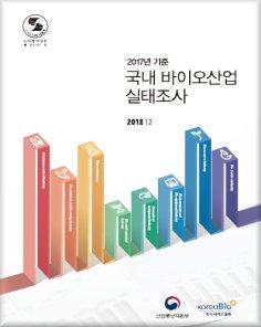 2017년 기준 국내바이오산업실태조사 보고서