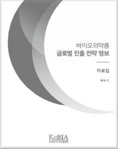 2018 바이오의약품 글로벌 진출 전략 정보 자료집
