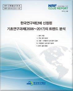 한국연구재단에 신청된 기초연구과제(2006~2017)의 트렌드 분석