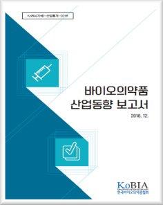 2018년 바이오의약품 산업동향 보고서