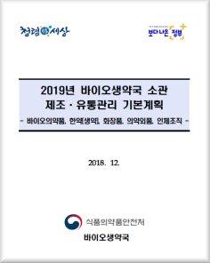 2019년 바이오의약품ㆍ한약(생약)ㆍ화장품ㆍ의약외품 제조ㆍ유통관리 기본계획