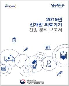 2019년 신개발 의료기기 전망 분석 보고서