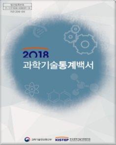 2018 과학기술통계백서