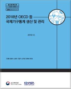 2018년 OECD 등 보건관련 국제기구통계 생산 및 관리