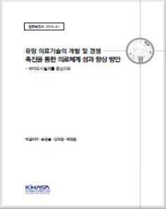 유망 의료기술의 개발 및 경쟁 촉진을 통한 의료체계 성과 향상 방안: 바이오시밀러를 중심으로