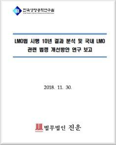 LMO법 시행 10년 결과분석 및 국내 LMO관련 법령 개선방안 연구