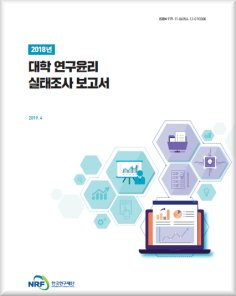 2018년 대학 연구윤리 실태조사 보고서