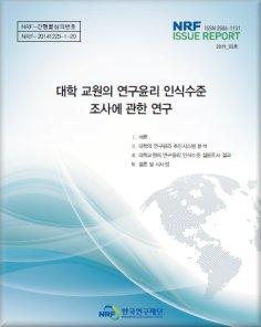 대학 교원의 연구윤리 인식수준 조사에 관한 연구