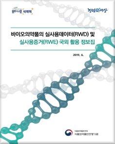 바이오의약품의 실사용데이터(RWD)및 실사용증거(RWE)국외 활용 정보집