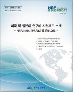 미국 및 일본의 연구비 지원제도 소개(NSF/NIH/JSPS/JST를 중심으로)