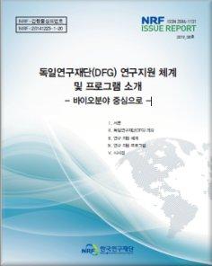 독일연구재단(DFG) 연구지원 체계 및 프로그램 소개 - 바이오분야 중심으로 -
