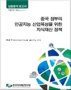 중국 정부의 인공지능 산업육성을 위한 지식재산 정책