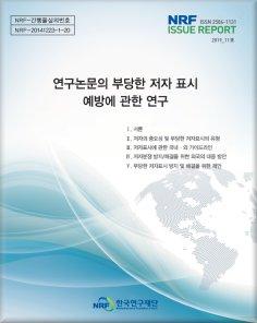 연구논문의 부당한 저자 표시 예방에 관한 연구