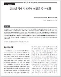 2018년 국내 일본뇌염 실험실 검사 현황
