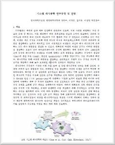 시스템 대사공학 연구동향 및 전망