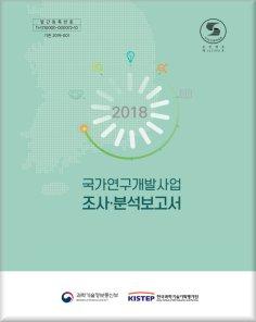 2018년도 국가연구개발사업 조사분석 보고서