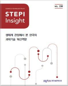생태계 관점에서 본 한국의 과학기술 혁신역량