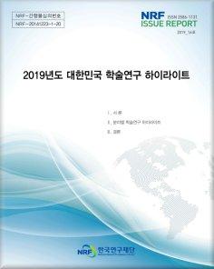 2019년도 대한민국 학술연구 하이라이트